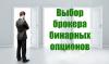 """Как выбрать брокера бинарных опционов. """"От Минимума к Максимуму""""."""