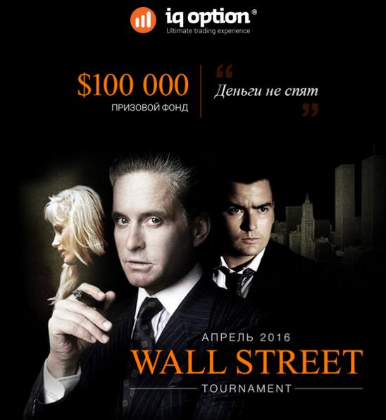 Турнир Wall Street от IQ Option с призовым фондом на 100 000 долларов!